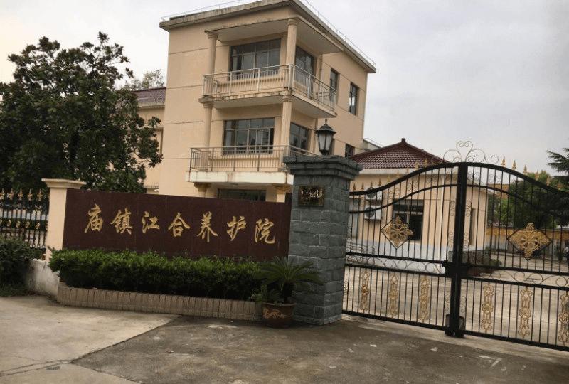 庙镇江合养护院