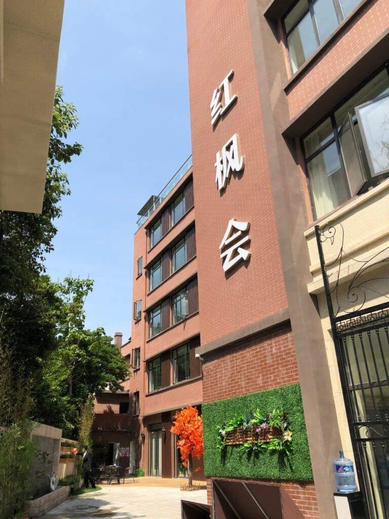 红枫会枫景养护院